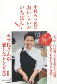 小林カツ代のおいしいがいちばん! カツ代さんが愛したレシピ51