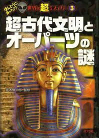 超古代文明とオ-パ-ツの謎