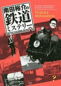 南田裕介の鐵道ミステリ- 謎を求めて日本全國乘り鐵の旅