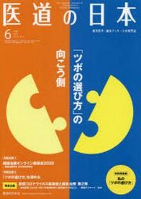 醫道の日本 東洋醫學.鍼灸マッサ-ジの專門誌 VOL.79NO.6(2020年6月)