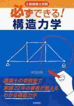 2級建築士試驗必ずできる!構造力學