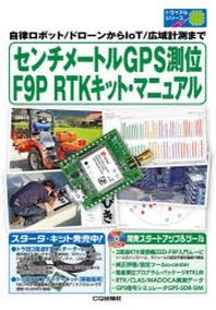センチメ-トルGPS測位F9P RTKキット.マニュアル 自律ロボット/ドロ-ンからIOT/廣域計測まで