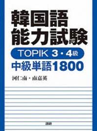 韓國語能力試驗 TOPIK3.4級