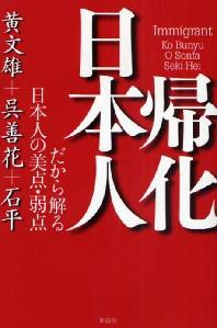 歸化日本人 だから解る日本人の美点.弱点