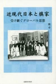 近現代日本とまき家 受け繼ぐグロ-バル思想