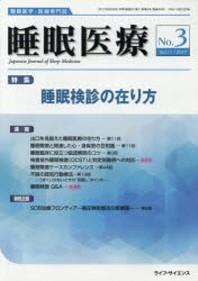 睡眠醫療 睡眠醫學.醫療專門誌 VOL.11NO.3(2017)