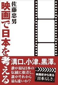 映畵で日本を考える