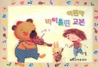 어린이 바이올린 교본