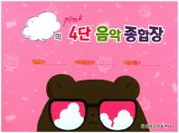 4단 음악 종합장(핑크)