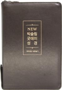 New 빅슬림 굿데이성경(다크브라운)(중합본)(개역개정)(새찬송가)(지퍼)(색인)