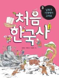 처음 한국사. 3: 남북국 시대에서 고려로