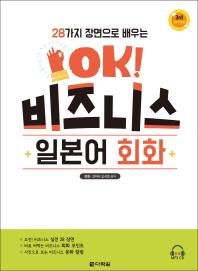 28가지 장면으로 배우는 OK! 비즈니스 일본어 회화