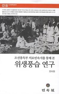 조선총독부 의료민속지를 통해 본 위생풍습 연구