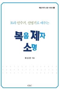 토라 민수기, 신명기로 배우는 복음 제자 소명