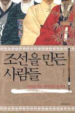 조선을 만든 사람들