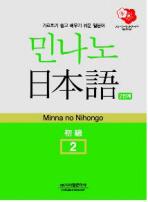 민나노 일본어 2단계 초급2