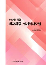 PBD를 위한 화재하중 설계화재모델