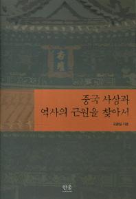 중국 사상과 역사의 근원을 찾아서