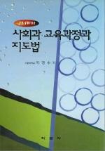 사회과 교육과정 지도법(21세기)