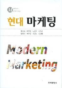 현대 마케팅