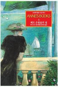 그린게이블즈 앤스북스 Annes Books. 5: 패트 은빛숲의 집