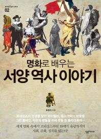 명화로 배우는 서양 역사 이야기