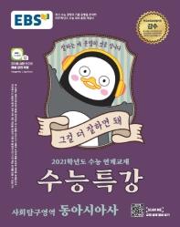 EBS 수능특강 고등 사회탐구영역 동아시아사(2020)(2021 수능대비)