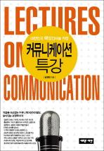 대한민국 핵심인재를 위한 커뮤니케이션 특강