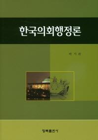 한국의회행정론