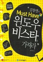김창연의 MUST HAVE 윈도우 비스타를 가져라