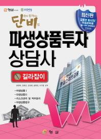 단비 파생상품투자상담사 길라잡이(2013)