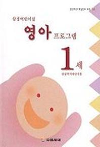 삼성어린이집 영아 프로그램 1세