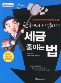 한국에서 사업하며 세금줄이는 법
