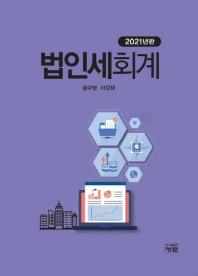법인세회계(2021)