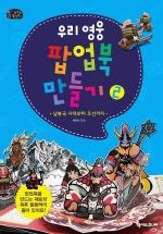 우리 영웅 팝업북 만들기. 2: 남북국 시대부터 조선까지