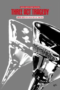 애거서 크리스티 전집 36 3막의 비극 - 푸아로 셀렉션