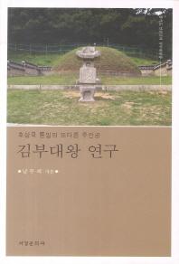 김부대왕 연구