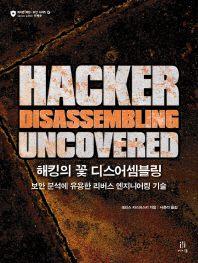 해킹의 꽃 디스어셈블링(Hacker Disassembling Uncovered)