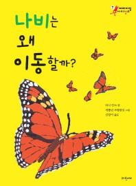 나비는 왜 이동할까