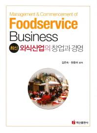 외식산업의 창업 및 경영