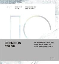 Science in COLOR(국제바이오현미경사진전 10주년 기념 작품집)