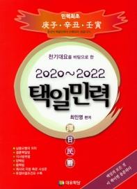 천기대요를 바탕으로 한 택일민력(2020~2022)