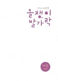 올챙이 발가락: 어린이 노래말꽃(2018 겨울)