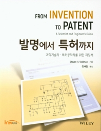 발명에서 특허까지