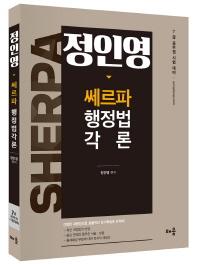 정인영 쎄르파 행정법 각론
