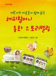 어린이와 어른들이 함께 읽는 해피할머니 동화 스토리텔링