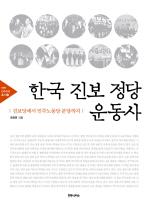 한국 진보 정당 운동사