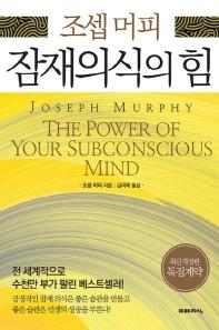 조셉 머피 잠재의식의 힘