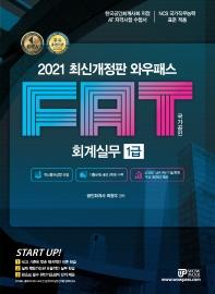 와우패스 FAT 회계실무 1급(2021)