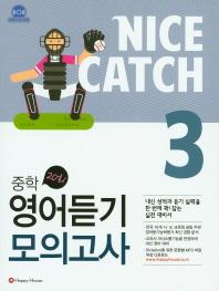 Nice Catch(나이스 캐치) 중학 영어듣기 모의고사. 3